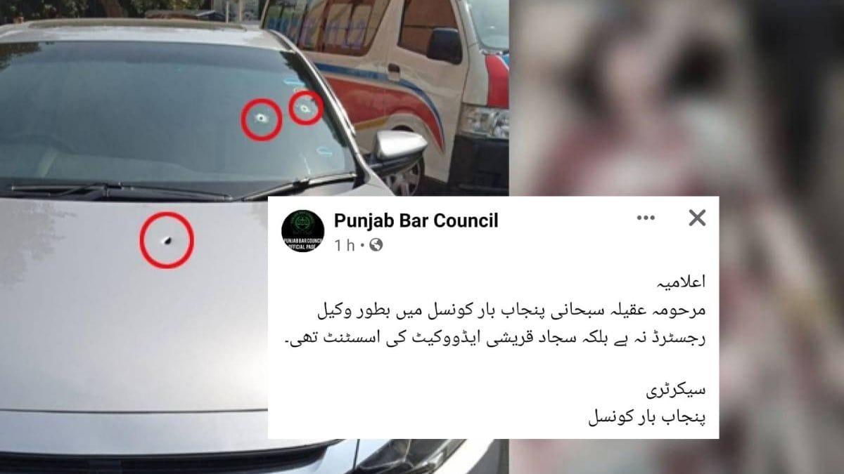 Female Lawyer Shot Dead In Lahore