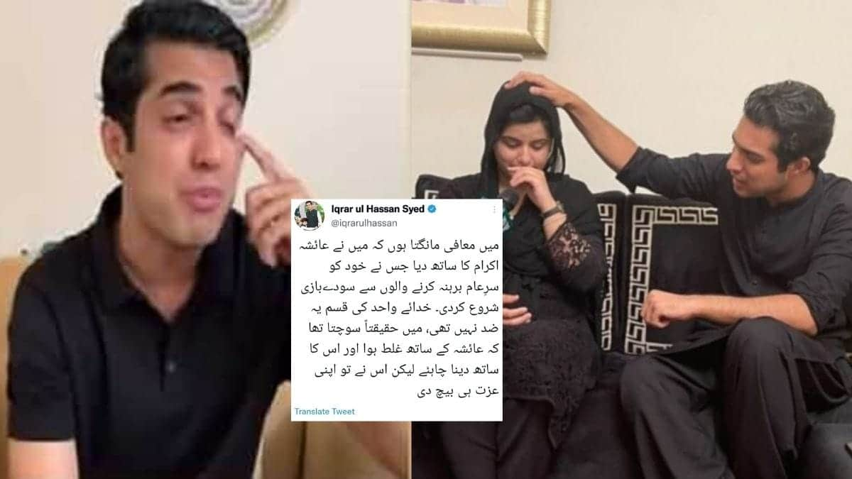 Iqrar Ul Hassan Apologizes For Supporting Ayesha Akram